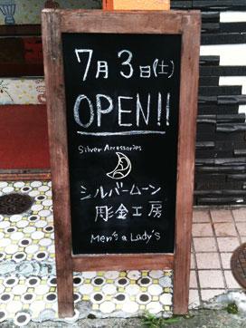 いよいよ明けて本日オープンです!!