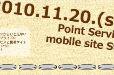 ポイントサービス開始とモバイルサイトオープンのお知らせ。