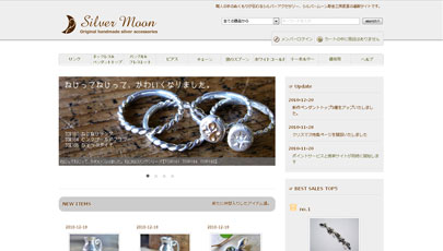 ショップサイトとブログが新しくなりました!