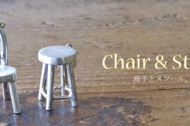 久しぶりの新作!椅子とスツールのペンダントトップがネットショップにも仲間入りしました