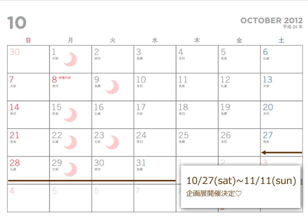 10月定休日カレンダー