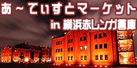 イベント出店に伴う臨時休業のお知らせ(26・27日)