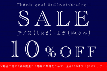 【明日から!】3周年!ありがとうセール始まります!