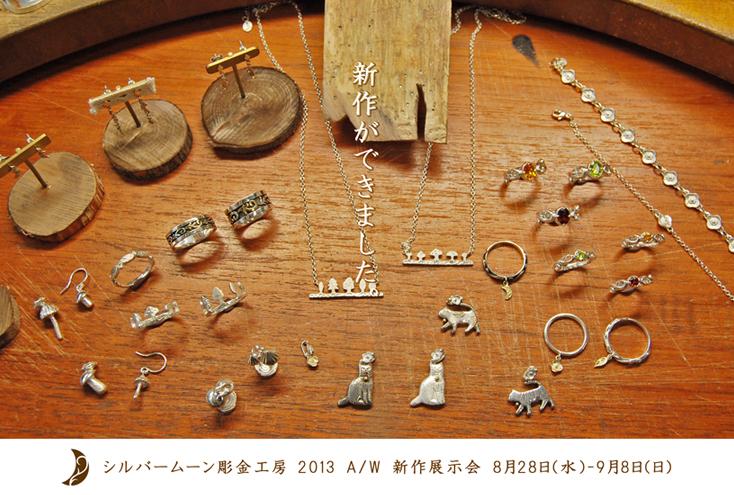 2013 A/W 新作展示会 8/28 - 9/8