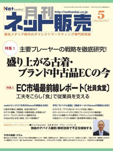 『月刊ネット販売5月号』に掲載されました