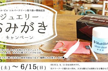 【予告】アンクルビルシリーズお取り扱い開始&記念キャンペーン♥