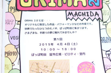 4月4日(土)イベント出店に伴う臨時休業のお知らせ