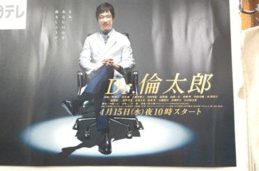 ドラマ『Dr.倫太郎』の撮影協力をさせていただきました!
