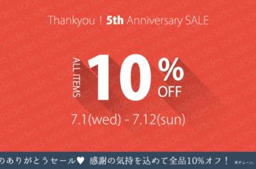 【予告】5周年ありがとうセール、7月1日(水) 11:00から♥