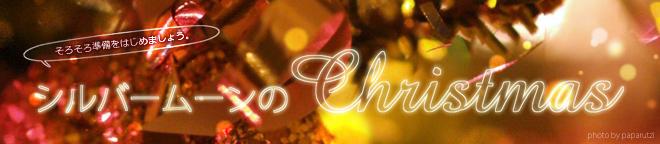 クリスマス特設ページとラッピング