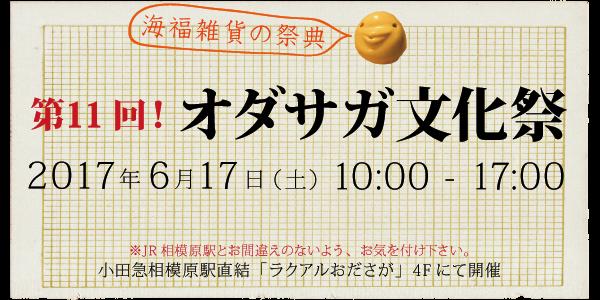 明日土曜日はオダサガ文化祭!