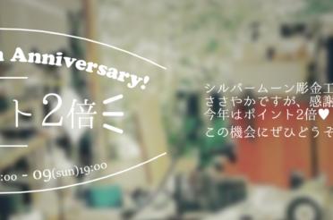 【明日から!】ポイント & スタンプ2倍キャンペーン★