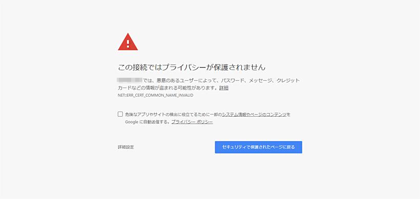 セキュリティの警告(Google Chrome)